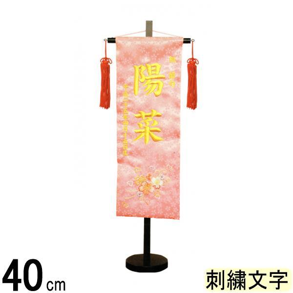 名前旗 山本 刺繍 奏 小 ピンク 金刺繍文字 140965017
