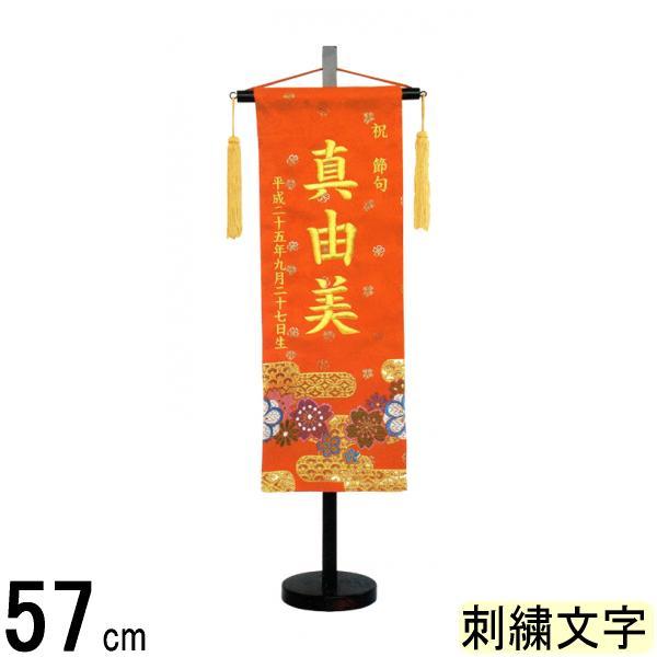 名前旗 山本 刺繍 金襴 特中 赤 金刺繍文字 140965018