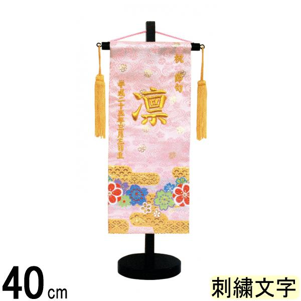 名前旗 山本 刺繍 金襴 小 ピンク 金刺繍文字 140965021