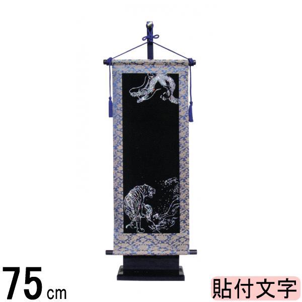 名前旗 山本 龍虎1 台付 ホログラム箔文字 140965037