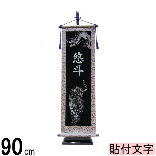 名前旗 山本 龍虎2 台付 ホログラム箔文字 140965038