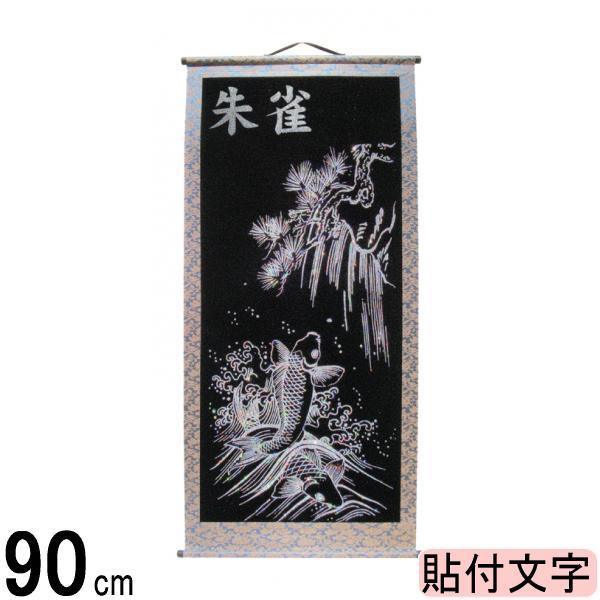 名前旗 山本 鯉の滝登り 掛軸タイプ ホログラム箔文字 140965039