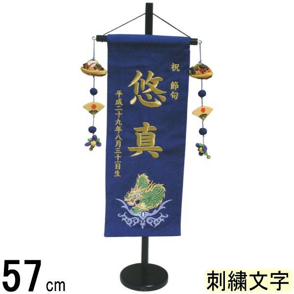 名前旗 山本 刺繍 緑龍 特中 金刺繍文字 140965042