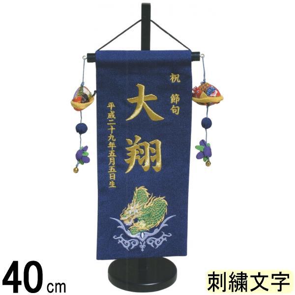 名前旗 山本 刺繍 緑龍 小 金刺繍文字 140965043