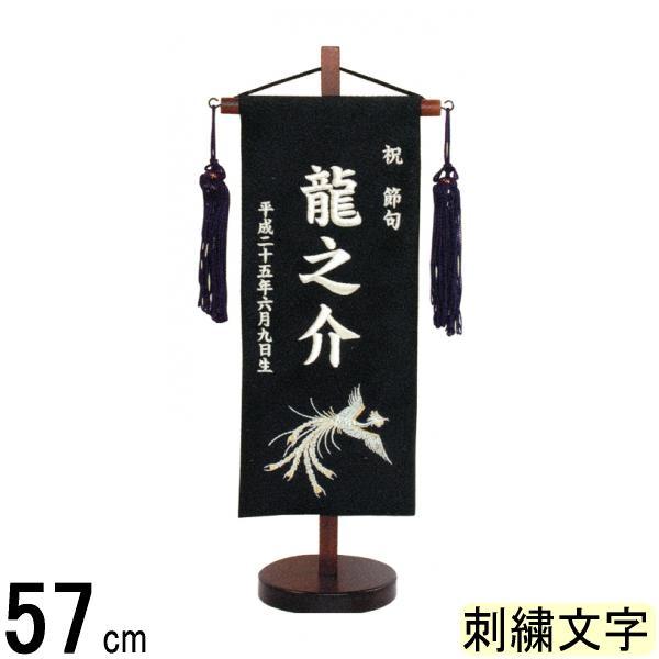 名前旗 山本 刺繍 鳳凰 特中 黒 銀刺繍文字 140965044