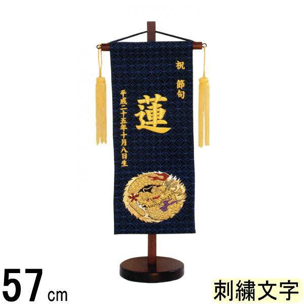 名前旗 山本 刺繍 金襴 特中 紺 金刺繍文字 140965047