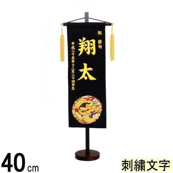 名前旗 山本 刺繍 金襴 小 黒 金刺繍文字 140965048