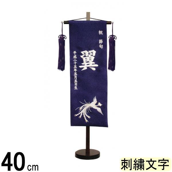 名前旗 山本 刺繍 鳳凰 小 紺 銀刺繍文字 140965049