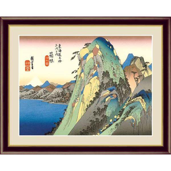 日本 おみやげ 和風 額絵 額 三幸 飾1号 箱根 湖水図 F4 G4-BU062 歌川 広重 154771126