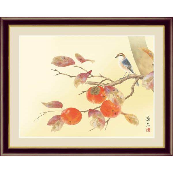 額 三幸 飾1号 柿に小鳥 F6 G4-BK084 高見 蘭石 154771273