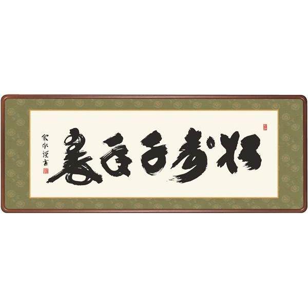 額 三幸 飾1号 松寿千年翠 幅124cm KM1E3-046 小木曽 宗水 154771778