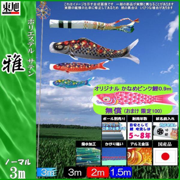 鯉のぼり 東旭 こいのぼりセット 雅 3m6点 雲竜吹流し 撥水加工 ノーマルセット 139556140