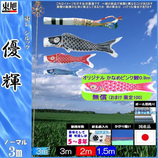 鯉のぼり 東旭 こいのぼりセット 優輝 3m6点 雲竜吹流し ノーマルセット 139556155