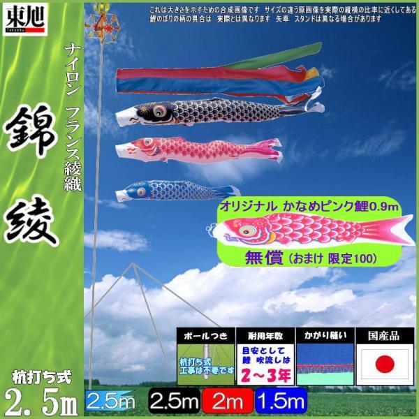 鯉のぼり 東旭 こいのぼりセット 錦綾SF #250ST 五色 ガーデンセット 139556406
