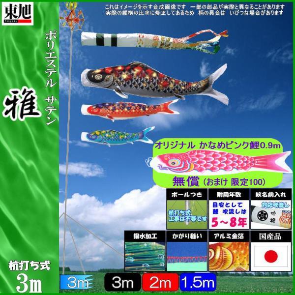 鯉のぼり 東旭 こいのぼりセット 雅F #300ST 雲竜 ガーデンセット 撥水加工 139556419