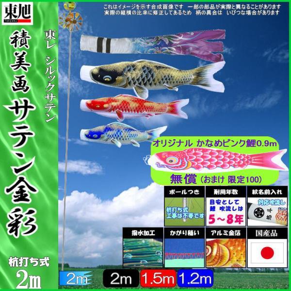 鯉のぼり 東旭 こいのぼりセット サテン金彩F #200ST おおとり ミニガーデンセット 撥水加工 139556450