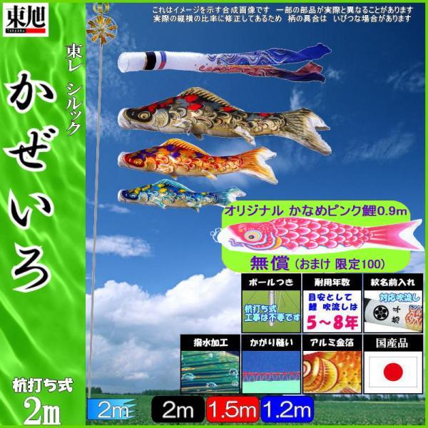 鯉のぼり 東旭 こいのぼりセット かぜいろF #200ST かぜいろ ミニガーデンセット 撥水加工 139556453