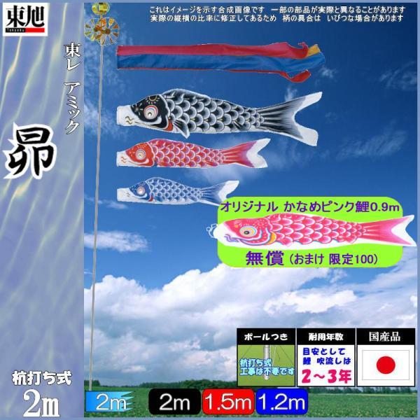 鯉のぼり 東旭 こいのぼりセット 昴SF #200ST 五色 ミニガーデンセット 139556464