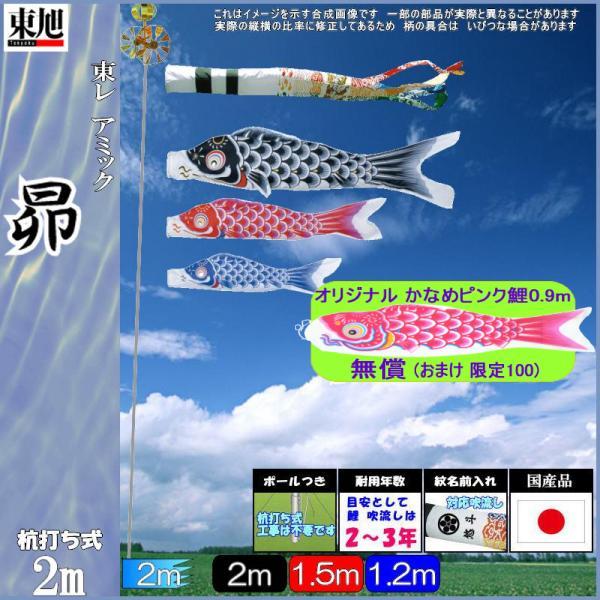 鯉のぼり 東旭 こいのぼりセット 昴SF #200ST 雲竜 ミニガーデンセット 139556465