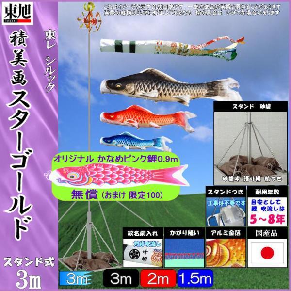 鯉のぼり 東旭 こいのぼりセット 積美SSF #300ST 雲竜 スタンドガーデンセット(砂袋付) 139556476