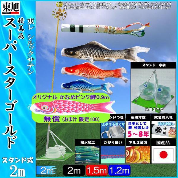 鯉のぼり 東旭 こいのぼりセット 積美スーパーSS#50ST 雲竜 スタンドセツト(水袋付) 撥水加工 139556514