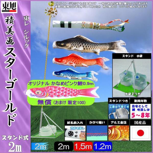 鯉のぼり 東旭 こいのぼりセット 積美SS#50ST 雲竜 スタンドセツト(水袋付) 139556523