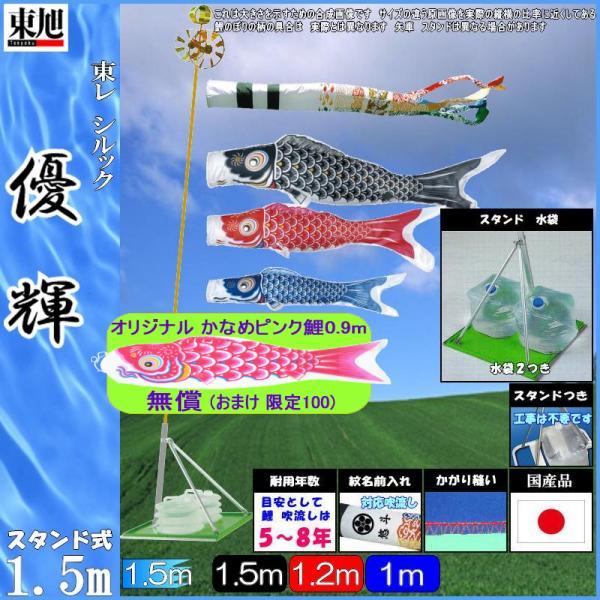鯉のぼり 東旭 こいのぼりセット 優輝S#15ST 雲竜 スタンドセツト(水袋付) 139556532