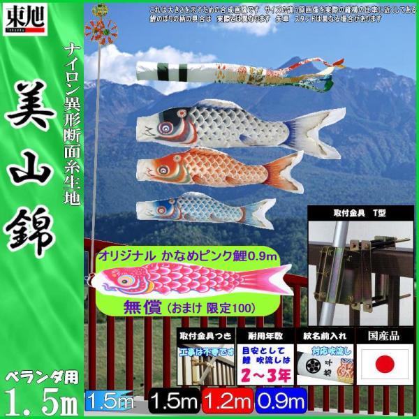鯉のぼり 東旭鯉 ベランダ手すりセット 美山錦 1.5m3匹 アミック雲竜吹流し 139556597