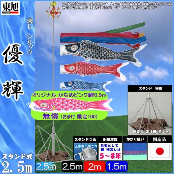鯉のぼり 東旭鯉 スタンドガーデンセット 優輝 2.5m3匹 ポリエステルタフタ五色吹流し 139556618