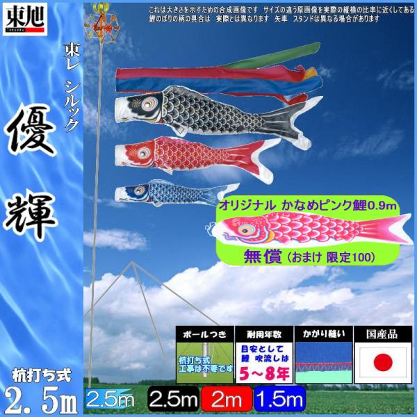 鯉のぼり 東旭鯉 ガーデンセット 優輝 2.5m3匹 ポリエステルタフタ五色吹流し 139556620