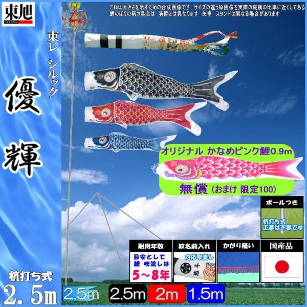 鯉のぼり 東旭鯉 ガーデンセット 優輝 2.5m3匹 アミック雲竜吹流し 139556621