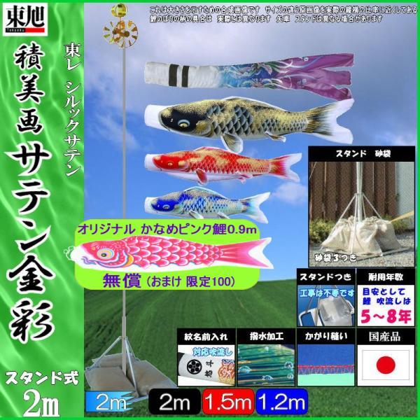 鯉のぼり 東旭鯉 ミニスタンドガーデンセット 積美画サテン金彩 2m3匹 おおとり吹流し 撥水加工 139556626