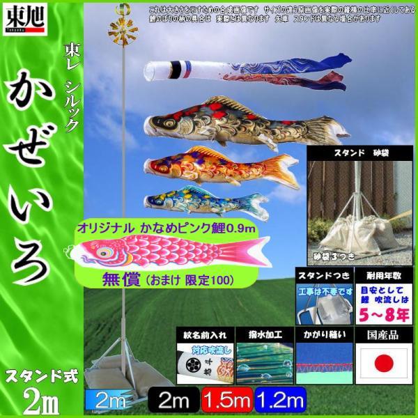 鯉のぼり 東旭鯉 ミニスタンドガーデンセット かぜいろ 2m3匹 かぜいろ吹流し 撥水加工 139556628