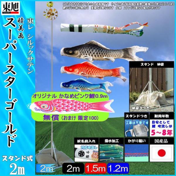 鯉のぼり 東旭鯉 ミニスタンドガーデンセット 積美画スーパースターゴールド 2m3匹 アミック雲竜吹流し 撥水加工 139556630