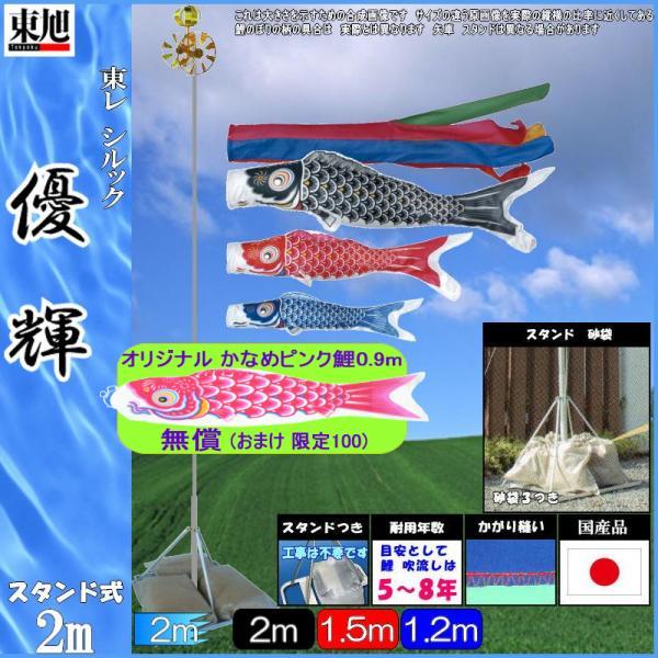 鯉のぼり 東旭鯉 ミニスタンドガーデンセット 優輝 2m3匹 ポリエステルタフタ五色吹流し 139556633