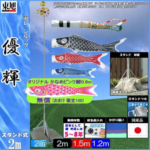 鯉のぼり 東旭鯉 ミニスタンドガーデンセット 優輝 2m3匹 アミック雲竜吹流し 139556634