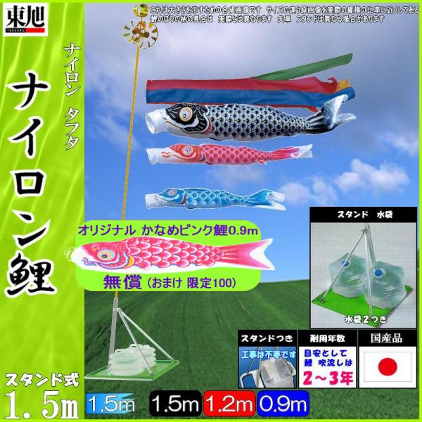 鯉のぼり 東旭鯉 スタンドセット ナイロン 1.5m3匹 ポリエステルタフタ五色吹流し 139556639
