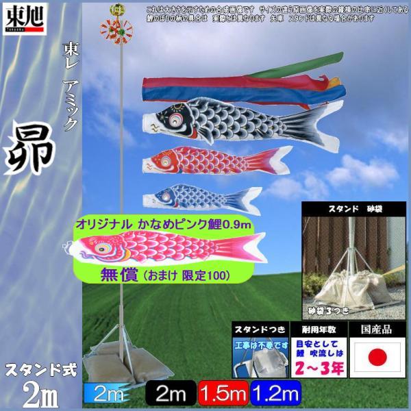 鯉のぼり 東旭鯉 ミニスタンドガーデンセット 昴 2m3匹 ポリエステルタフタ五色吹流し 139556643