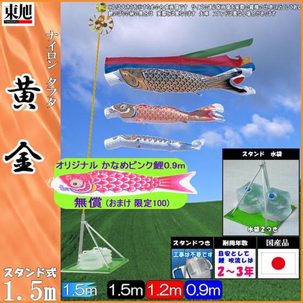 鯉のぼり 東旭鯉 スタンドセット 黄金 1.5m3匹 ポリエステルタフタ五色吹流し 139556646
