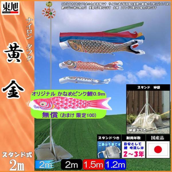 鯉のぼり 東旭鯉 ミニスタンドガーデンセット 黄金 2m3匹 ポリエステルタフタ五色吹流し 139556649