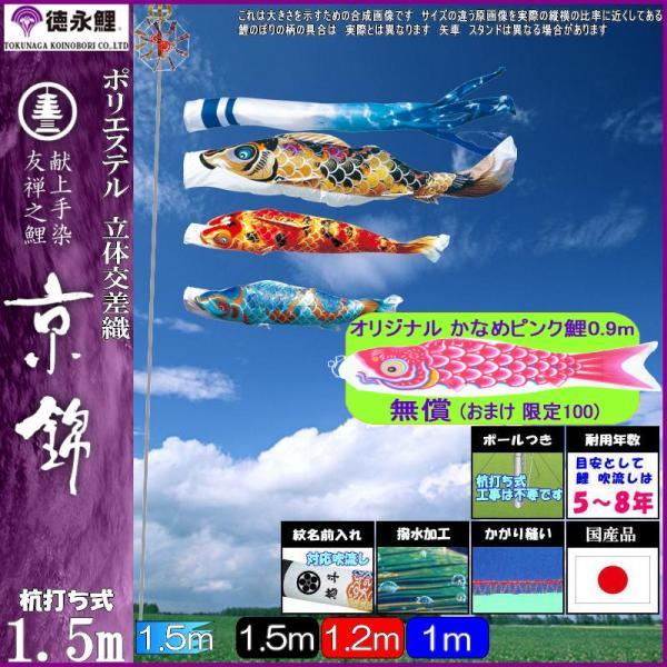 鯉のぼり 徳永 こいのぼりセット 京錦 庭園用ガーデンセット 杭打込み 1.5m6点 139587296