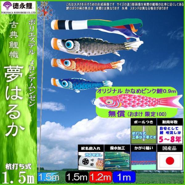 鯉のぼり 徳永 こいのぼりセット 夢はるか 庭園用ガーデンセット 杭打込み 1.5m6点 撥水加工 139587320