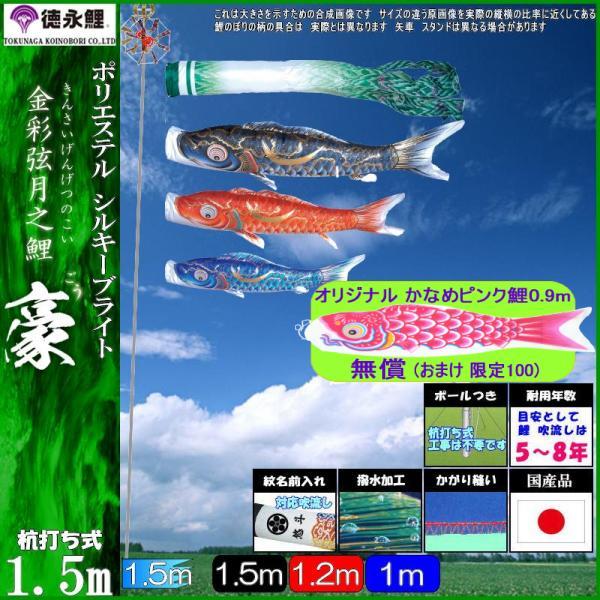 鯉のぼり 徳永 こいのぼりセット 豪 庭園用ガーデンセット 杭打込み 1.5m6点 撥水加工 139587328