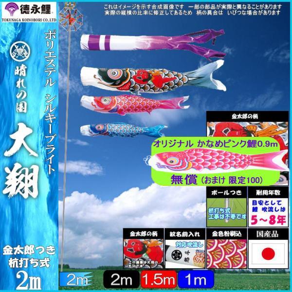 鯉のぼり 徳永 こいのぼりセット 大翔 庭園用ガーデンセット 杭打込み 2m6点 139587338