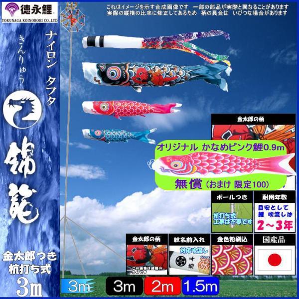 鯉のぼり 徳永 こいのぼりセット 錦龍 庭園用ガーデンセット 杭打込み 3m6点 139587343
