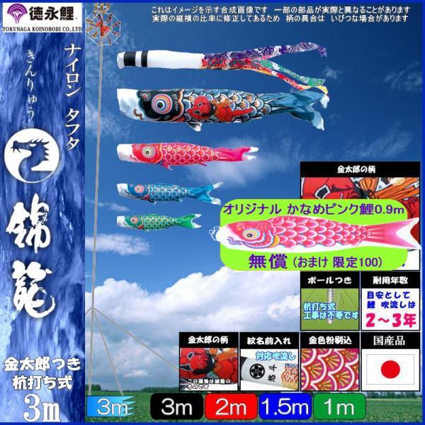 鯉のぼり 徳永 こいのぼりセット 錦龍 庭園用ガーデンセット 杭打込み 3m7点 139587344