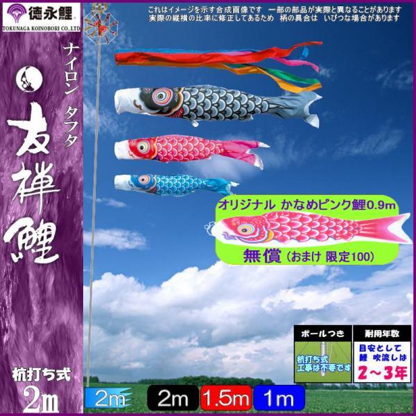 鯉のぼり 徳永 こいのぼりセット 友禅鯉 庭園用ガーデンセット 杭打込み 2m6点 139587370
