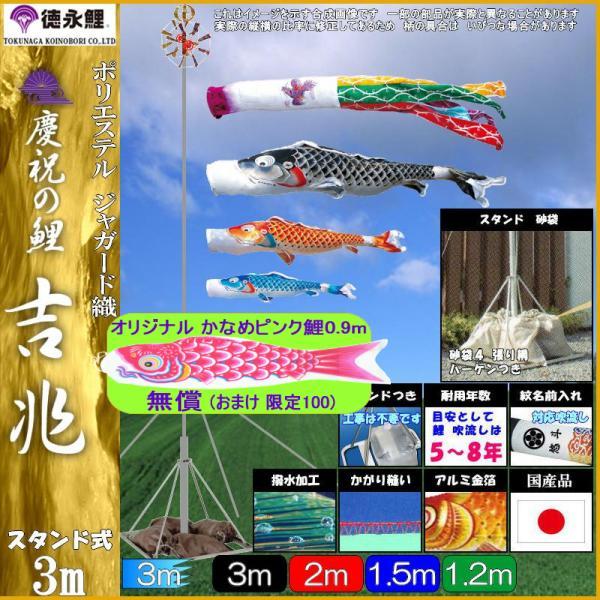 鯉のぼり 徳永 こいのぼりセット 吉兆 庭園スタンドセット 砂袋 3m7点 撥水加工 139587376