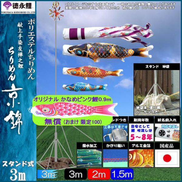 鯉のぼり 徳永 こいのぼりセット ちりめん京錦 庭園スタンドセット 砂袋 3m6点 撥水加工 139587383
