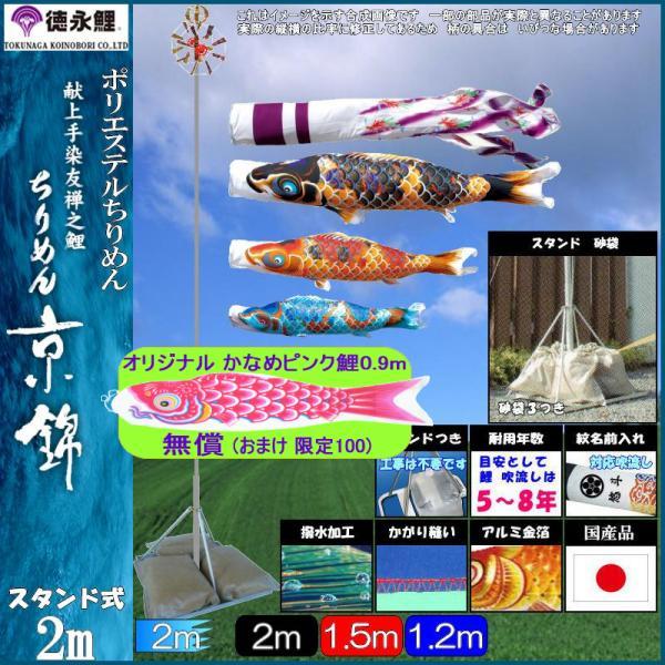 鯉のぼり 徳永 こいのぼりセット ちりめん京錦 庭園スタンドセット 砂袋 2m6点 撥水加工 139587386